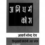Abhidharm Kosh Part-2 by आचार्य नरेन्द्र देव जी - Aacharya Narendra Dev Jiवसुबन्धु - vasubandhu