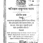 Abhigyan Shakuntala Natak by कालिदास - Kalidas