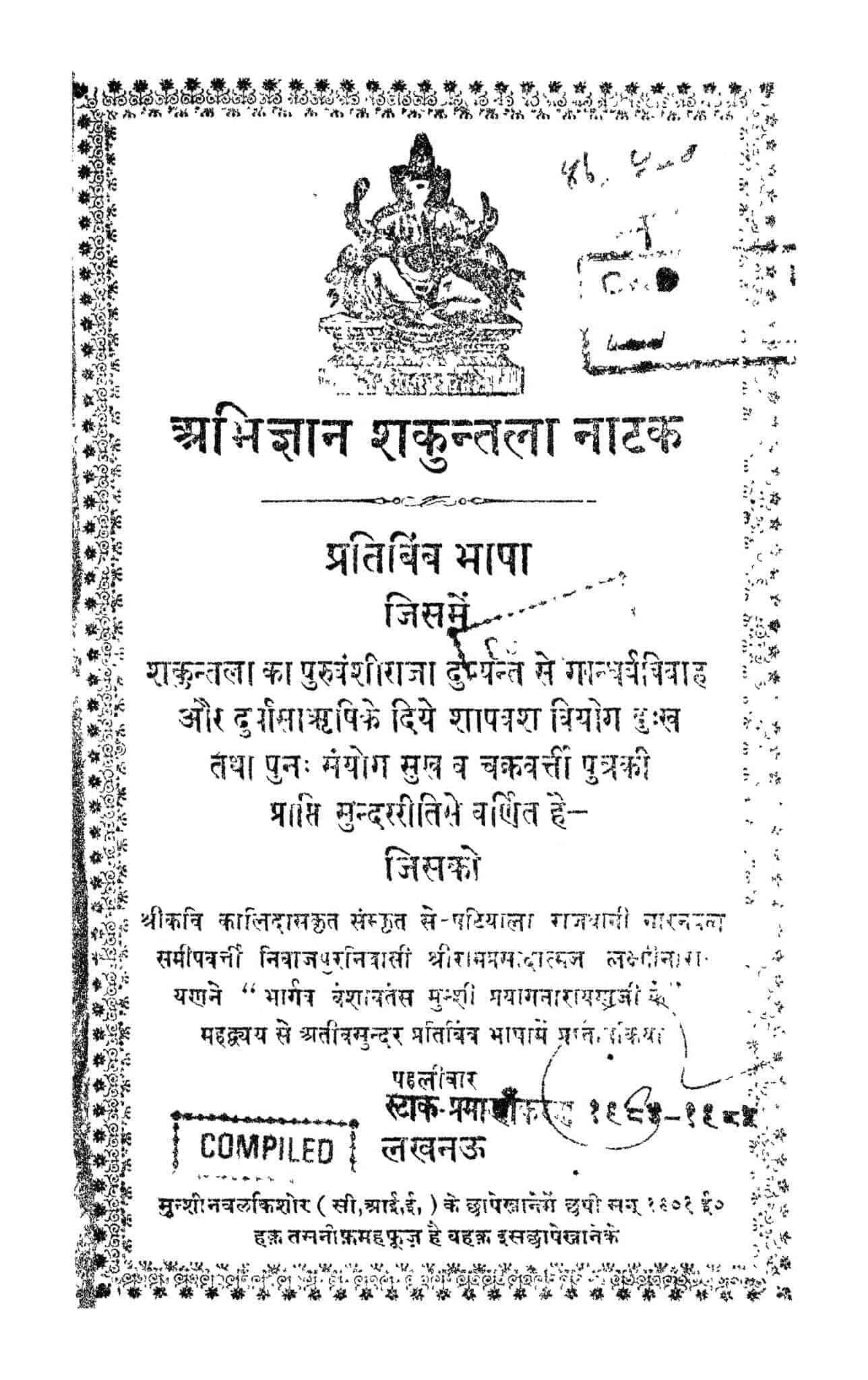 Book Image : अभिज्ञान शकुन्तला नाटक - Abhigyan Shakuntala Natak
