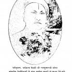 Abhinandan Granth by रामेश्वर प्रसाद शास्त्री - Rameshwar Prasad Shastri