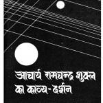Acharya Ramchandra Shukl Ka Kavya Darshan by रमाशंकर तिवारी - Ramashankar Tiwari
