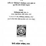 Adarsh Nagar - Vyavastha by श्री भोलानाथ शर्मा - Shree Bholanath sharma