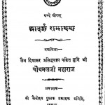 Adarsh Ramayan by चौथमल जी महाराज - Chauthamal Ji Maharaj