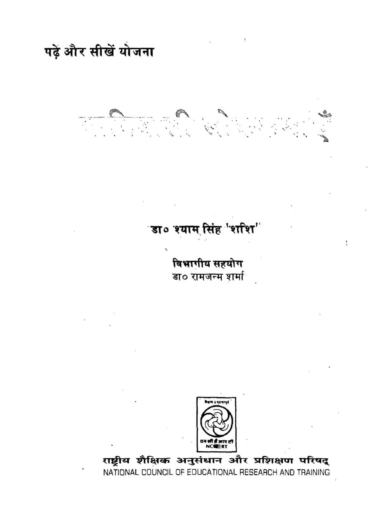 Book Image : आदिवासी लोक कथाएँ  - Adivasi Lok Kathain