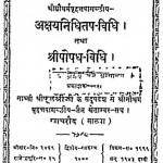 Akshayanidhitap Vidhi Tatha Shriposhadh Vidhi by मुनि विद्याविजय - Muni Vidyavijay