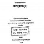 Alankar Sangrah by पं. बालकृष्ण - Pt. Baalkrishna