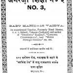Angreji Shiksha Bhag 3 by बाबू हरिदास वैध - Babu Haridas Vaidhya