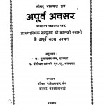 Apoorv Avasar  by गुलाब चन्द्र जैन - Gulab Chandra Jainबंशीधर शास्त्री - Banshidhar Shastriराकेश कुमार जैन - Rakesh Kumar Jain