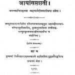 Aryasaptasati by अनन्त पण्डित - Anant Pandit