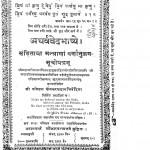 Atharved Bhashy by Kshemakarandas Trivedi - क्षेमकरणदास त्रिवेदी