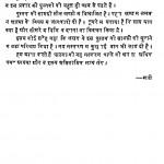 Atma Rahasya by रतनलाल जैन - Ratanlal Jainश्री सम्पूर्णानन्द - Shree Sampurnanada