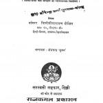 Avadhi Aur Usaka Sahitya by क्षेमचन्द्र सुमन - Kshemchandra Sumanत्रिलोकीनारायण दीक्षित - Trilokinarayan Dikshit
