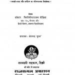 Avadhi Aur Uska Sahitya by क्षेमचन्द्र सुमन - Kshemchandra Sumanत्रिलोकीनारायण दीक्षित - Trilokinarayan Dikshit