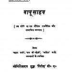 Babu Sahab by गिरिजादत्त शुक्ल 'गिरीश' - Girijadatt Shukl 'Girish'