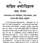 Bachpan-vikas Ka Sanshipt Mnovighyan by अर्जुन चौबे काश्यप - Arjun Chaube Kashyap