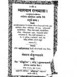 Bakahayan Ratan Mala by खेमराज श्री कृष्णदास - Khemraj Shri Krishnadasबलदेवप्रसाद मिश्र - Baladevprasad Mishr