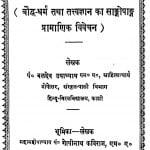 Bauddh Darshan by गोपी नाथ कविराज - Gopi Nath Kavirajबलदेव उपाध्याय - Baladev upadhyay