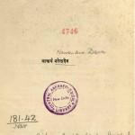 Bauddhadharma darsana by आचार्य नरेन्द्र देव जी - Aacharya Narendra Dev Ji