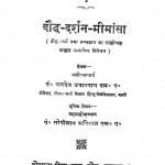 Bauddh-darshan-mimansa by गोपी नाथ कविराज - Gopi Nath Kavirajबलदेव उपाध्याय - Baldev upadhayay