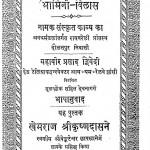 Bhamini Vilas by महावीर प्रसाद द्विवेदी - Mahavir Prasad Dwivedi