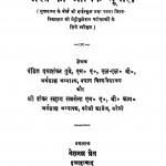 Bharat Ka Aarthik Bhoogol by पं दयाशंकर दुबे - Pt. Dyashankar Dubeशंकर सहाय सक्सेना - Shankar Sahay Saxena
