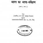 Bharat Ka Bhasha - Sarvekshan Khand - 1, Bhag - 1 by उदयनारायण तिवारी - Udaynarayan Tiwariसर जॉर्ज अब्राहम ग्रियसर्न - Sir George Abraham Grierson