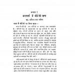 Bharat Mein Angreji Shikshan Ki Samasyaen by रामेश्वर प्रसाद गुप्त - Rameshwar Prasad Gupta