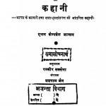 Bharat Vibhajan Ki Kahani by एलन कैम्पबैल जान्सन - Alan campbell Johnsanरनवीर सक्सेना - Ranveer Saxena