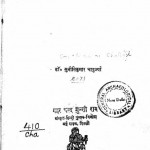 Bharatiya Arya Bhasa aur Hindi by डॉ० सुनीतिकुमार चाटुजर्या - Dr. Suneetikumar Chatujryaa
