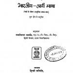 Bharatiya Arya Bhasha by लक्ष्मी सागर वार्ष्णेय - Lakshmi Sagar Varshney