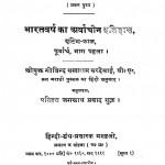Bharatvarsh Ka Arwacheen Itihas British Kaal by गोविन्द सखाराम सरदेसाई - Govind Sakharam Sardesai