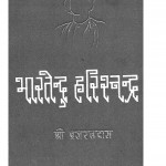 Bhartendu Harishchandra by ब्रजरत्न दस - Brajratna Das