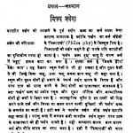Bhartiya Darshan Ke Mool Tatv by रामनाथ शर्मा - Ramnath Sharma
