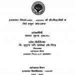 Bhartiya Darshan Me Atma Ki Amarta Ka Samprtyay Ke Sandarbh Me Mochh Ki Avdharna Ka Samikshatamak Adhyan by कंचन गुप्ता - Kanchan Gupta
