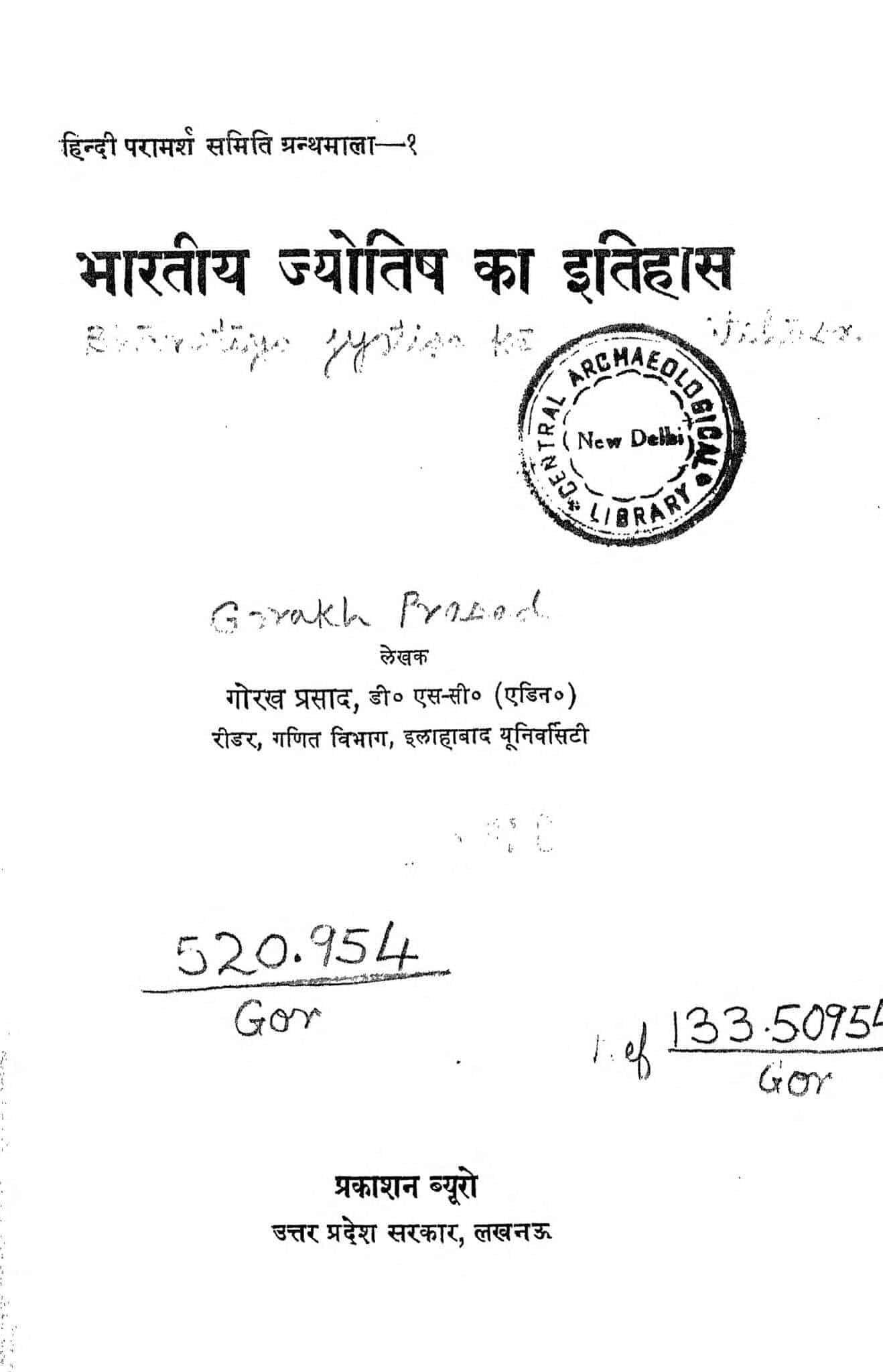 Bhartiya Jyotisa Ka Itihas by गोरख प्रसाद - Gorakh Prasad