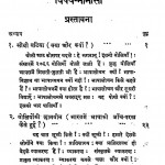 Bhasha Lochan by पं. सीताराम चतुर्वेदी - Pt. Sitaram Chaturvedi