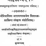 Bhattikavya by वासुदेव लक्स्मन शास्त्री -Wasudev Laxman Sastri