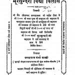 Bhoorsundari Vidhya Vilas by जयदयाल शर्मा शास्त्री - Jaydayal Sharma Shastri