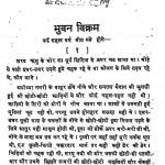 Bhuwan Vikram  by वृन्दावनलाल वर्मा - Vrandavanlal Varma