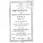 Brahman Vanshetivrattam by परशुराम शास्त्री - Parshuram Shastriहीरालाल शर्मात्यन - Hiralal Sharmatyan