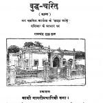 Buddh - Charit by चन्द्रधर शर्मा - Chandradhar Sharmaरामचंद्र शुक्ल - Ramchandra Shukl