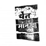 Chait Manakha by कोमल कोठारी - Komal Kothariविजयदान देथा - Vijaydan Detha