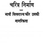 Charitra Nirman by चंद्रशेखर शास्त्री - Chandrashekhar Sastri