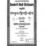 Chatuvedi Sanskrit Hindi Kosh by चतुर्वेदी द्वारकाप्रसाद शर्मा - Chturvedi Dwarakaprasad Sharma