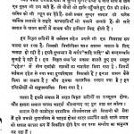 Dahej by विठ्ठलदास कोठारी - Vithaldas Kothari
