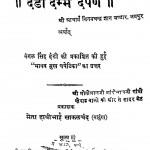 Dandi Dambh Darpan by आचार्य विनयचन्द्र - AacharyaVinaychandra