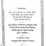 Dharam Nirnaya by बाबू हरिदास वैध - Babu Haridas Vaidhya