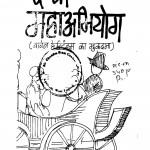 Ek Mahabhiyog by एडमण्ड बर्क - Edmund Burkeओंकार शरद - Omkar Sharad