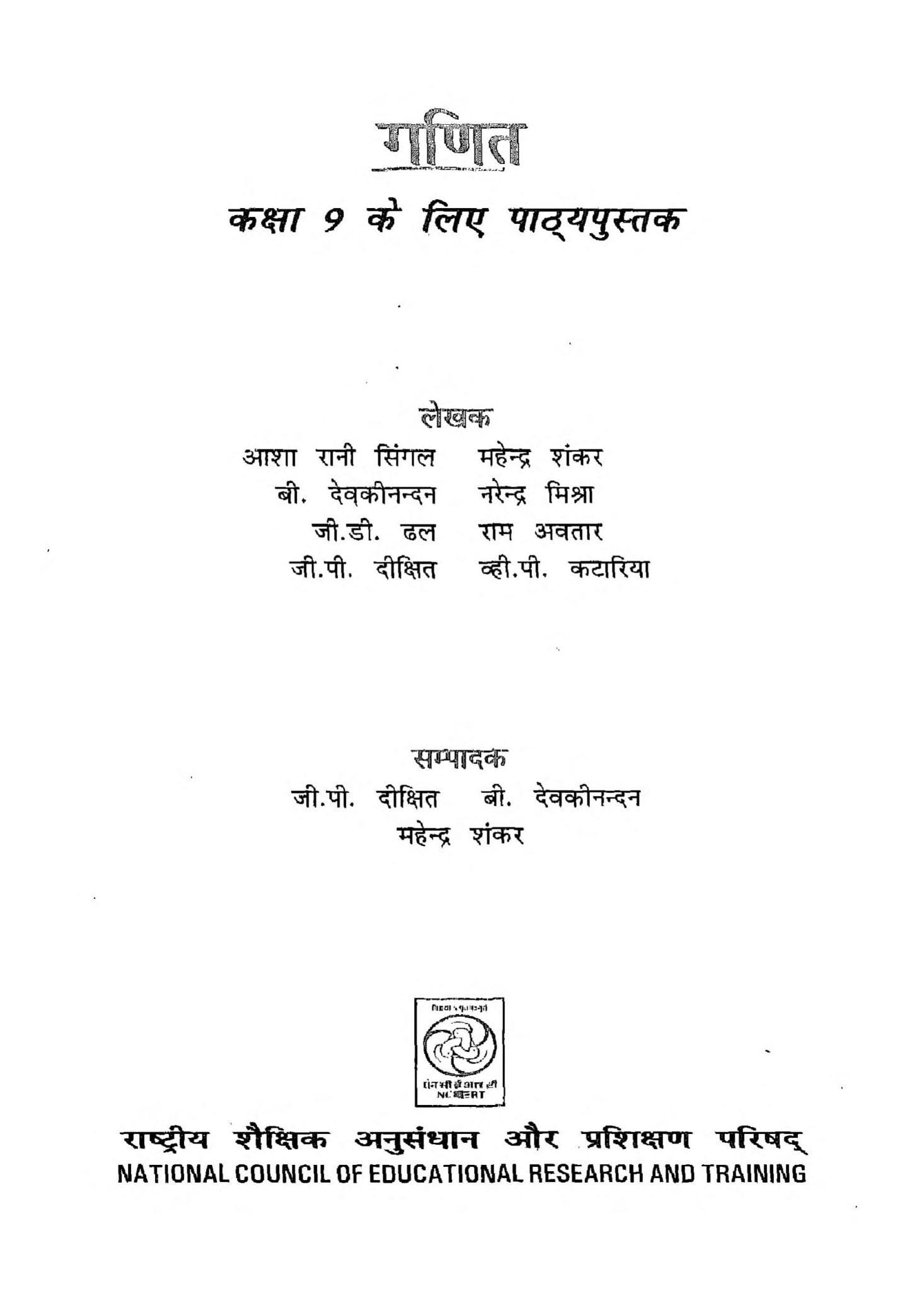 Book Image : गणित कक्षा 9  - Ganit Kakhsa 9