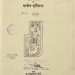Gawaliyar rajya me prachin murtikala by श्री हरिहर निवास द्विवेदी - Shri Harihar Niwas Dwivedi